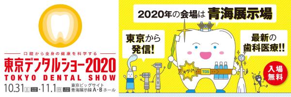 ショー 2020 デンタル